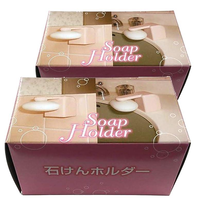 どんなときも説教する発生器マグネット石けんホルダー(2個セット) 石鹸が溶けないホルダー