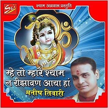 Mahe To Mhare Shyam Na Rijhawan Aaya Ha