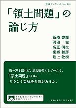 「領土問題」の論じ方 (岩波ブックレット)