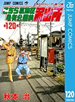 こちら葛飾区亀有公園前派出所 120 (ジャンプコミックスDIGITAL)
