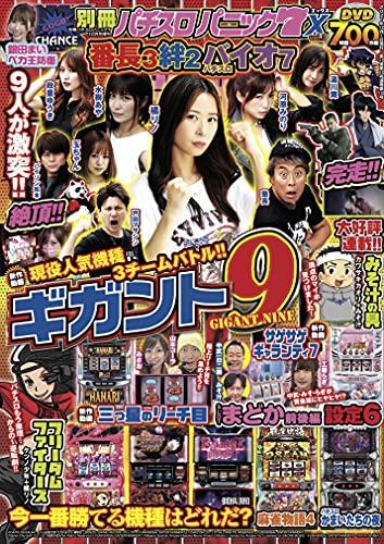 別冊パチスロパニック7 10月号増刊 別冊パチスロパニック7 X vol.3