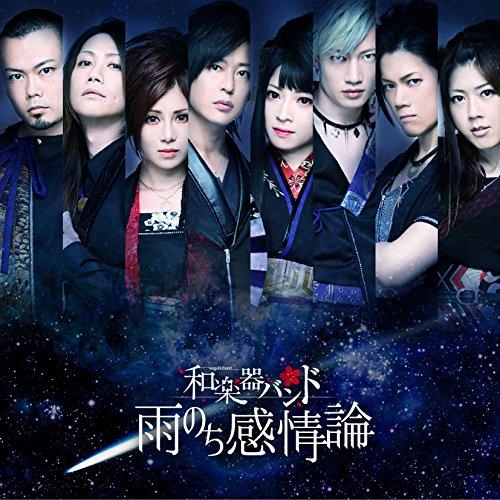 雨のち感情論(LIVE盤)(DVD付)(スマプラ対応)