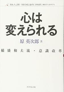 稲盛和夫流・意識改革 心は変えられる――自分、人、会社全員で成し遂げた「JAL再生」40のフィロソフィ