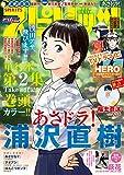 週刊ビッグコミックスピリッツ 2019年45号(2019年10月7日発売) [雑誌]