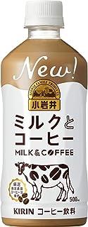 小岩井 ミルクとコーヒー 500ml PET ×24本