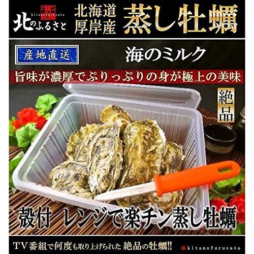 北海道 厚岸産 蒸し 牡蠣 Lサイズ × 7個 カキナイフ付 産地直送 レンジで楽チン 蒸し牡蠣 カキ かき 貝 かい カイ 道産 ギフト 母の日 GW