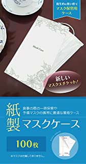 【日本製】紙製 マスクケース ボタニカル (オリーブ)100枚 コロナ 対策 マスク ケース 紙 使い捨て