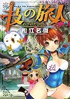 技の旅人 DVD+サントラCD付特別版 ([特装版コミック])