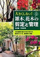 雑木、花木の剪定と管理―100種類の庭木の枝の切り方、管理のコツを、樹種別に解説