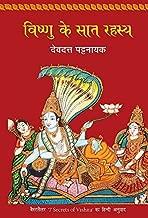 Vishnu Ke Saat Rahasya (Hindi Edition)