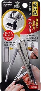 G-1020 匠の技 ステンレス製 キャッチャーつめきり(直線刃)S