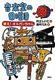 音楽室の日曜日 歌え! オルガンちゃん (わくわくライブラリー)