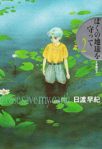 ぼくの地球を守って―愛蔵版 (2) (ジェッツコミックス)