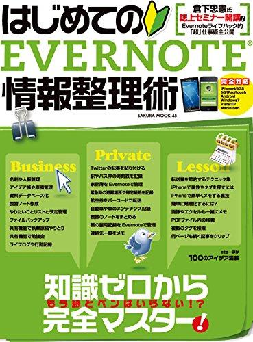 はじめてのEVERNOTE情報整理術 (SAKURA・MOOK) - 笠倉出版社