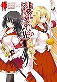 緋弾のアリアAA XIII (デジタル版ヤングガンガンコミックス)