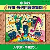 中学校音楽CD 中学校行事・放送用音楽集(4) 入学式・卒業式 1