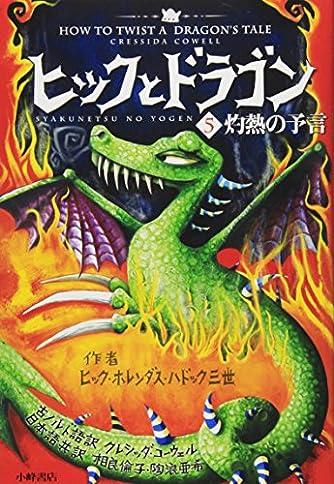 ヒックとドラゴン 5 灼熱の予言 (How to Train Your Dragon (Japanese))