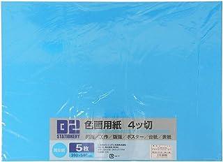 B2 色画用紙 NKIG4×3P-04 うす青 四ツ切 5枚 3冊パック