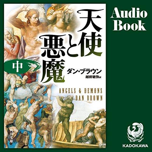 天使と悪魔(中) オーディオブック