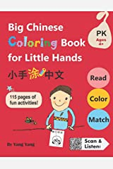 Big Chinese Coloring Book for Little Hands: 115 Pages of Fun Activities for Kids 4+ (Big Chinese Workbook for Little Hands) Paperback