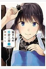 冠さんの時計工房 3 (少年チャンピオン・コミックス エクストラ) Kindle版