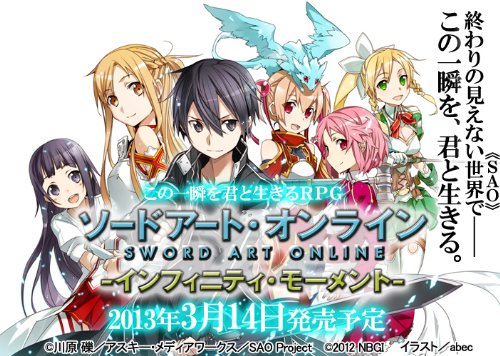 Sword Art Online: Infinity Moment [Limited Edition][Japanische Importspiele]