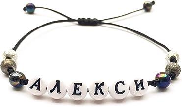 Bracciale per personalizzare АЛЕКСИ - ALEXIS con nome, cognome, messaggio, iniziali Русское имя/Lettera cirillica russa (r...