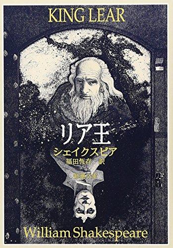 リア王 (新潮文庫)