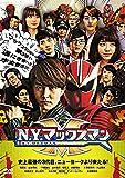 N.Y.マックスマン[DVD]