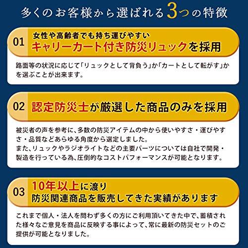 岸田産業『キャリーカート付きリュック防災セット2人用』