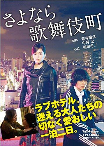 さよなら歌舞伎町 (リンダパブリッシャーズの本)の詳細を見る