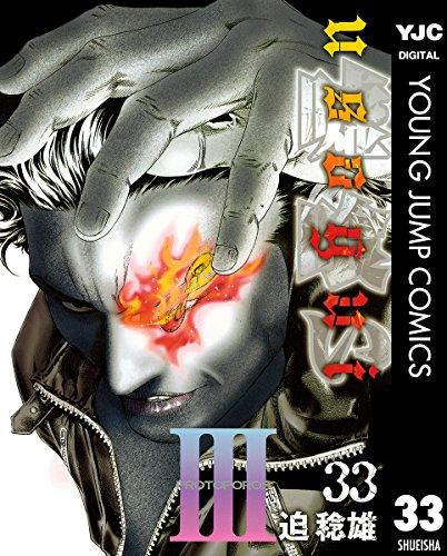 嘘喰い 33 (ヤングジャンプコミックスDIGITAL) - 迫稔雄