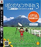 「ぼくのなつやすみ3 -北国篇- 小さなボクの大草原」の画像
