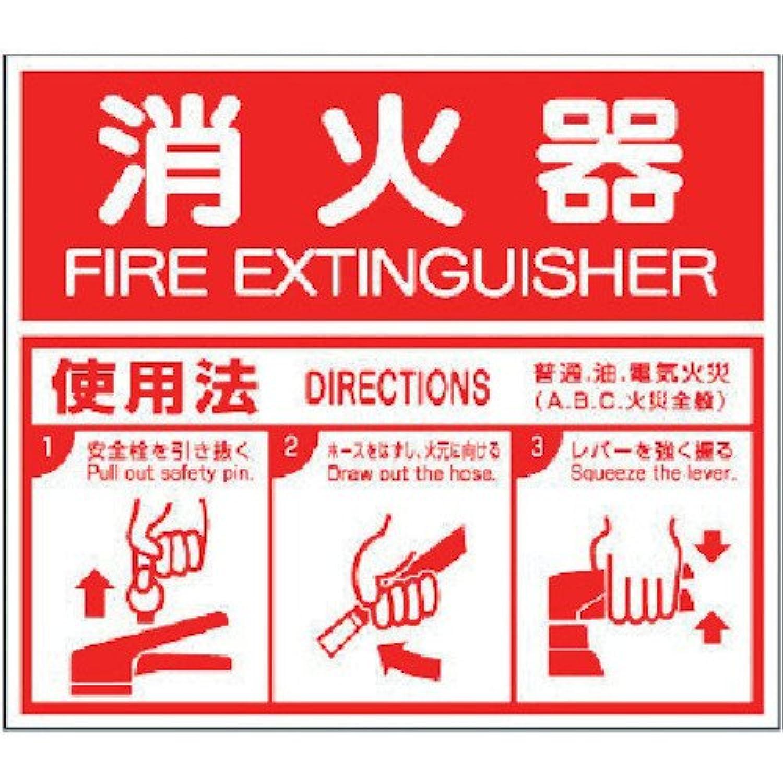 ユニット 消防標識 消火器ABC使用法?エコユニボード?215X250 82625