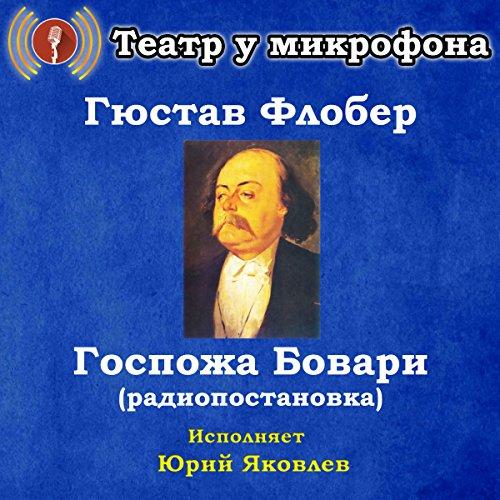 Gospozha Bovari cover art