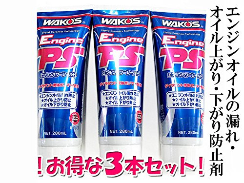 WAKO'S(ワコーズ) エンジンパワーシールド/280ml 【3本セット】 EPS オイル下がり・上がり防止