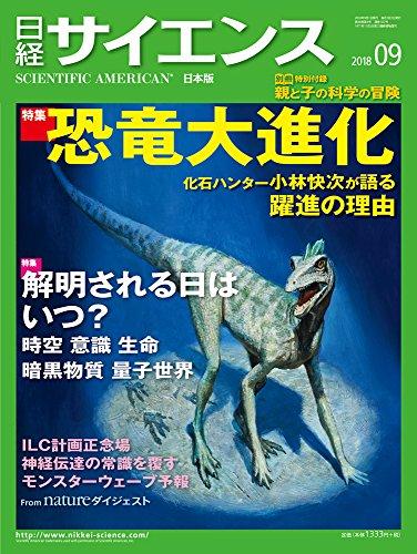 日経サイエンス2018年9月号(特集:恐竜大進化/究極の未解決問題)