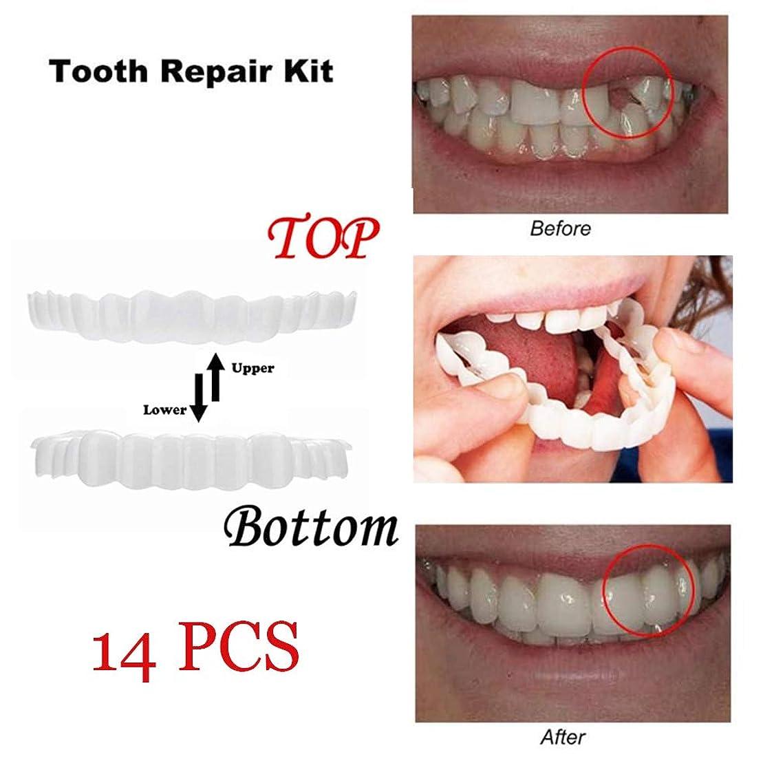 下にプラスチック申し立て14ピース化粧品歯一時的な笑顔ホワイトニング歯インスタント快適な義歯ケアデンタルメイクほとんどの人に適していますオーラルケア(上+下)