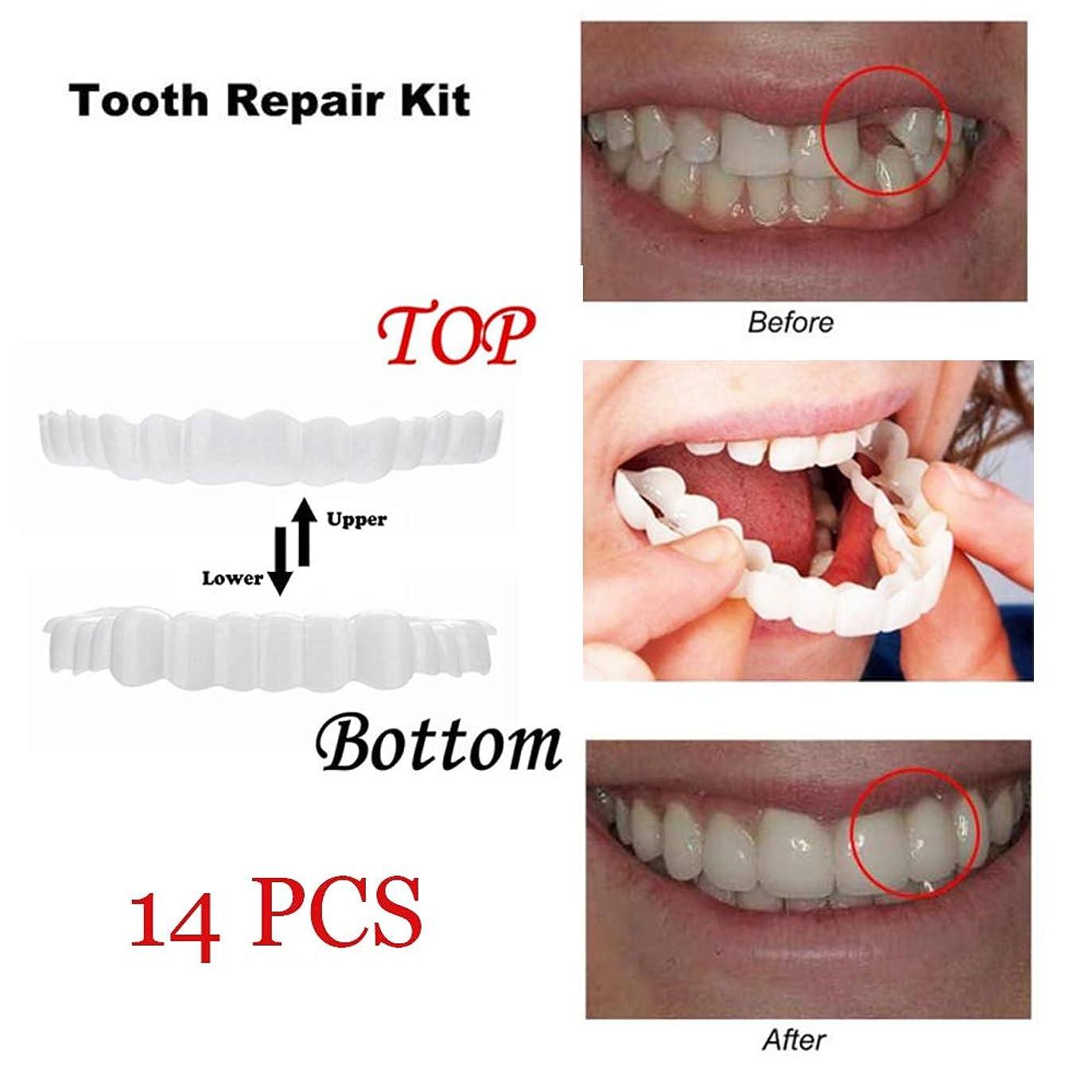 真夜中有利インシュレータ歯を一時的に白くする14 PCS歯の調整歯の快適さ歯科用義歯ケア歯科用化粧品サイズほとんどの人に適していますオーラルケア(上底)