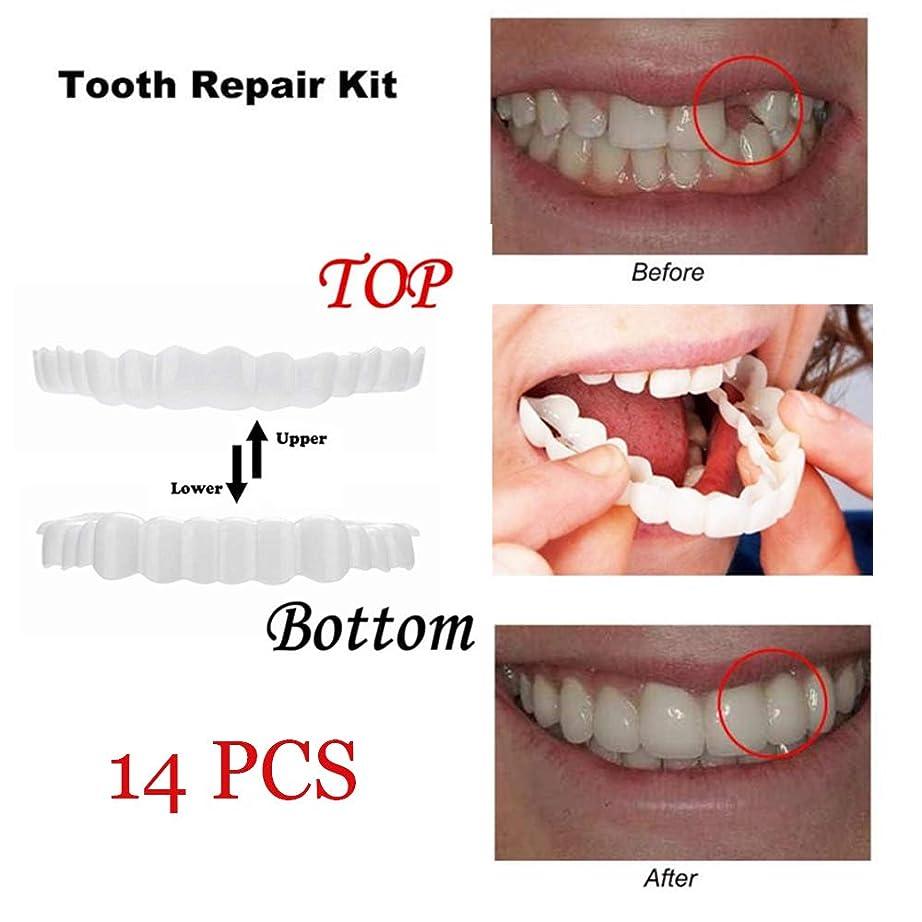 あたり二週間性能14ピース化粧品歯一時的な笑顔ホワイトニング歯インスタント快適な義歯ケアデンタルメイクほとんどの人に適していますオーラルケア(上+下)