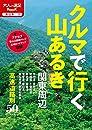クルマで行く山あるき 関東周辺 2019年版