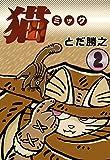 猫~ミック~ (2)