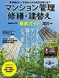 マンション管理 修繕・建替え 徹底ガイド 2020年版 (日経ムック)