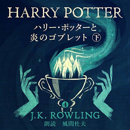 『ハリー・ポッターと炎のゴブレット (下)』のカバーアート