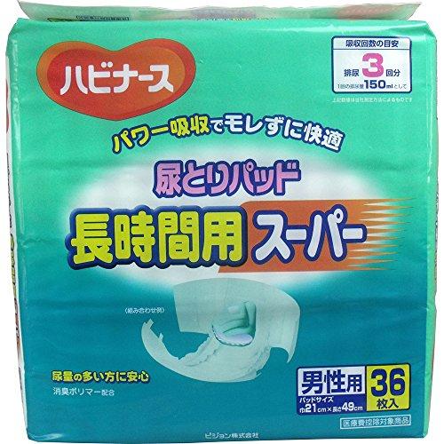 大人用紙オムツ・男性用(介護用オムツ) 尿とりパッド ハビナース 尿取りパッド 長時間スーパー 男性用 36枚入[5パックセット]