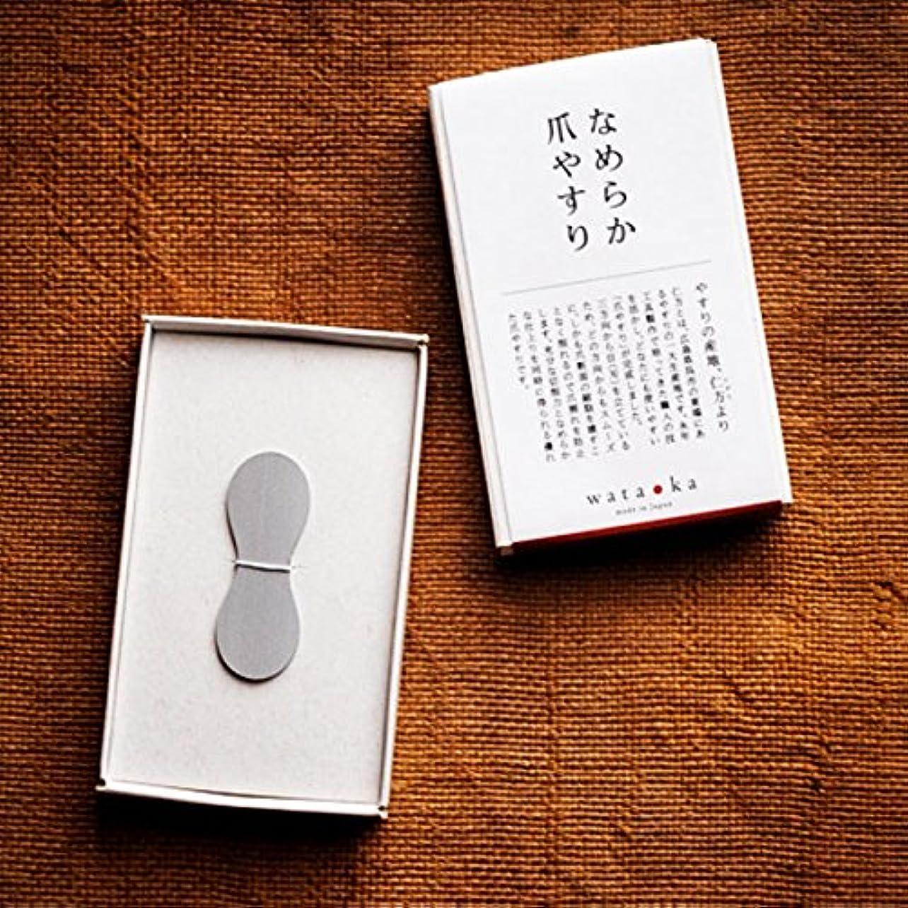 wataoka 鑢のワタオカ 爪やすり (専用パッケージ入り)