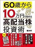 60歳から10万円で始める「高配当株」投資術―――買ってはいけない株 買うべき株の選び方