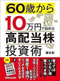 [坂本彰]の60歳から10万円で始める「高配当株」投資術―――買ってはいけない株 買うべき株の選び方
