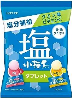 ロッテ 塩小梅タブレット(袋)(梅&レモン) 48g×10個