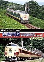 鉄道アーカイブシリーズ 磐越西線の車両たち 会津春夏篇 [DVD]